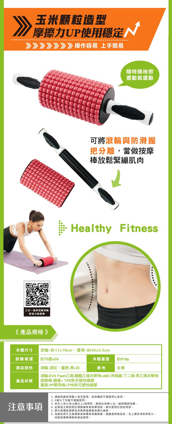 台灣 Comefree 3合1 健身按摩滾輪7