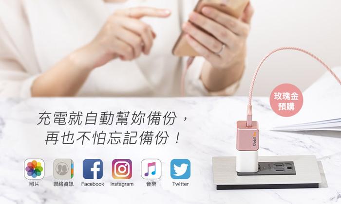2019年 Qubii PRO 蘋果專用 備份豆腐 - 玫瑰金2