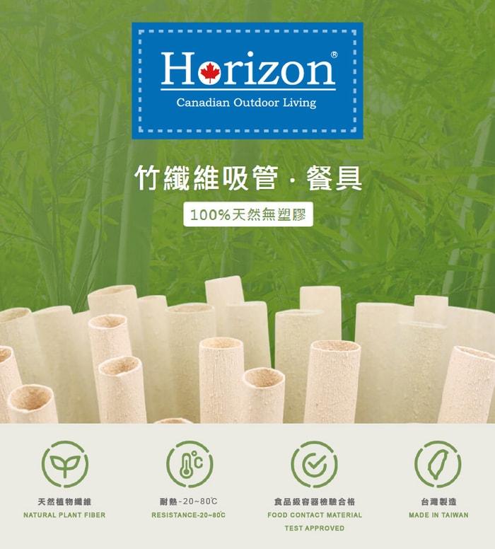 加拿大 Horizon 竹纖維吸管2