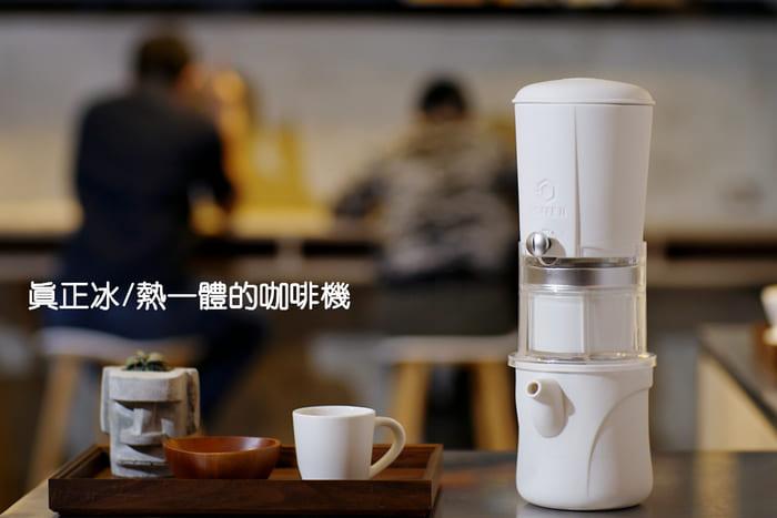 台灣 HOFFE II 冷熱兩用 咖啡機8