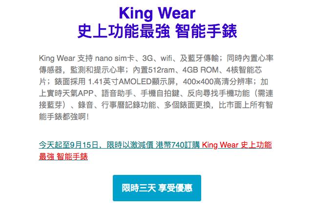 King Wear 史上功能最強 智能手錶5
