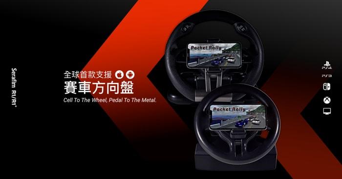 台灣 R1 Plus 全球首款 手遊可用 賽車軚盤13