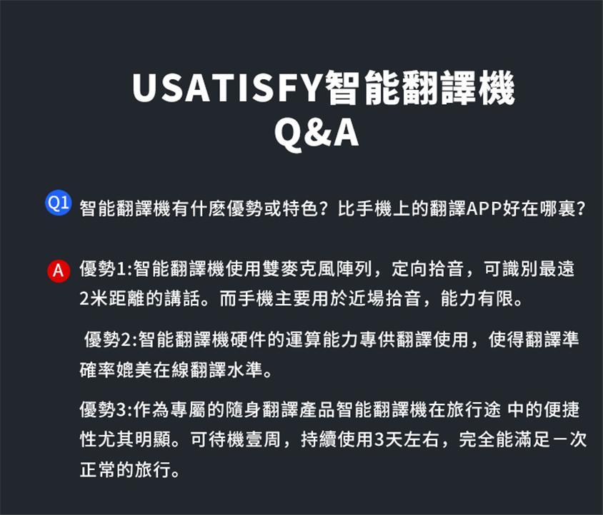 美國USATISFY 106種語言 智能拍照翻譯機16