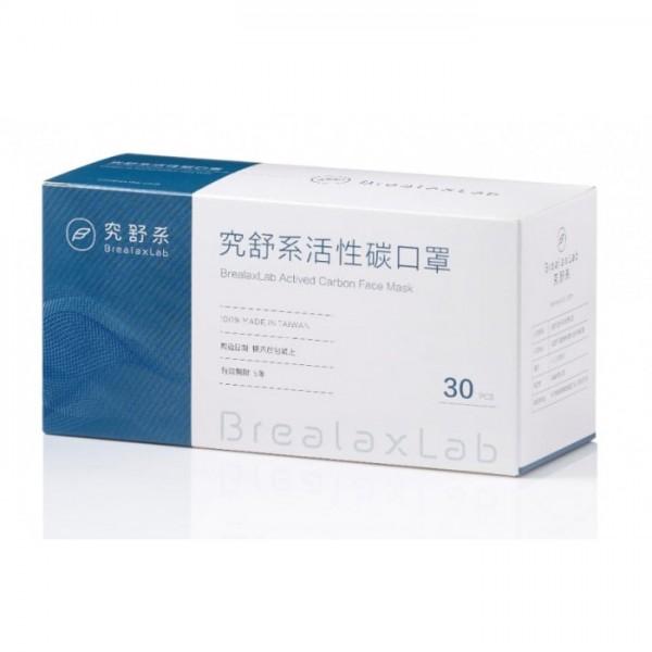 台灣 BrealaxLab 活性碳口罩 – 1盒裝(30個)2