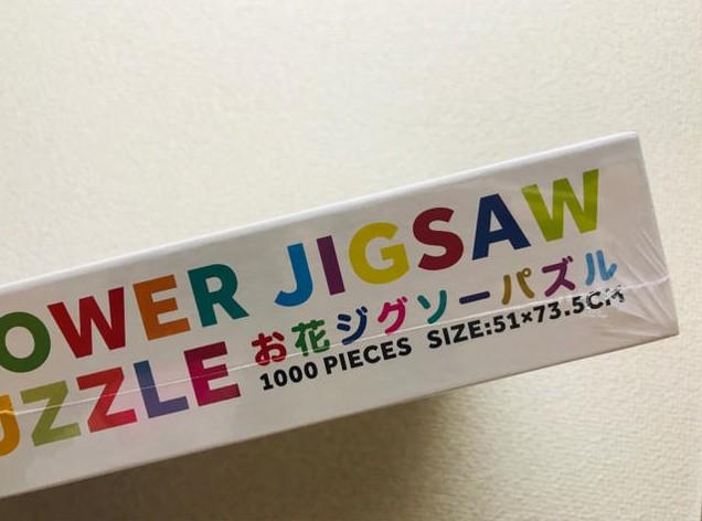 村上隆 お花ジグソーパズル FLOWER JIGSAW PUZZLE 1