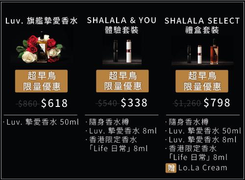 shalala_product-page-06-2