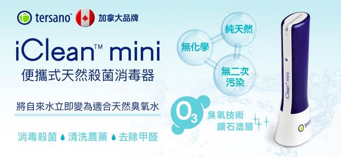 加拿大 iClean mini 天然殺菌水 製造機6