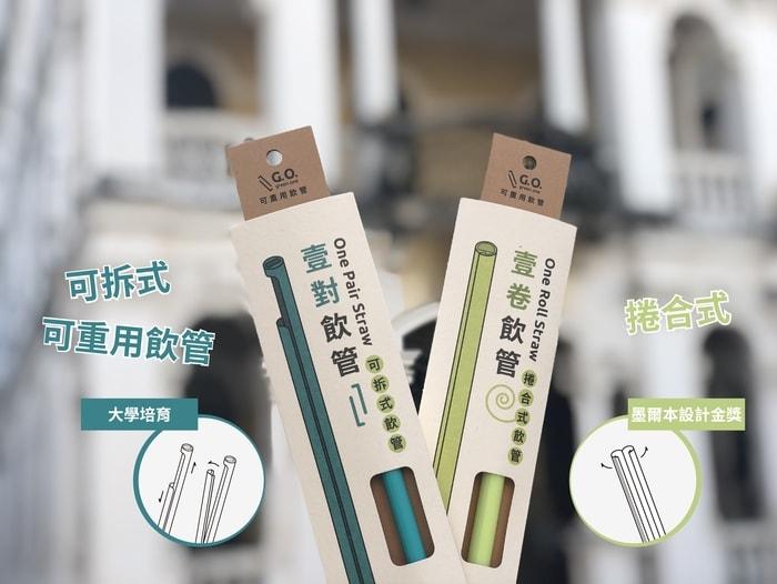 54香港 Green One 可重用飲管
