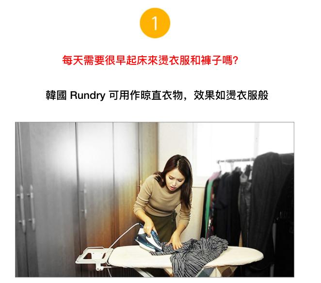 韓國 Rundry 3合1 衣物護理器1