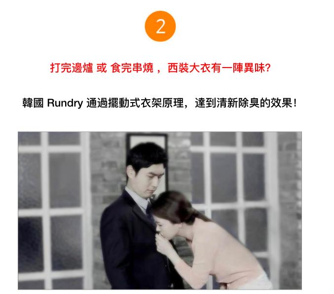 韓國 Rundry 3合1 衣物護理器2