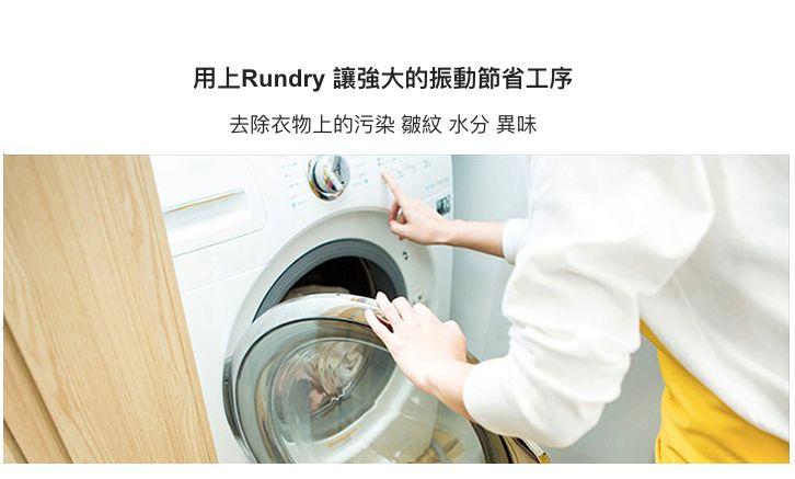 韓國 Rundry 3合1 衣物護理器8