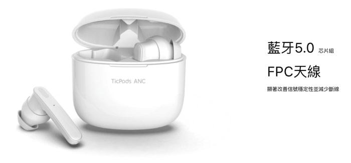 10TicPods ANC 主動式降噪無線耳機