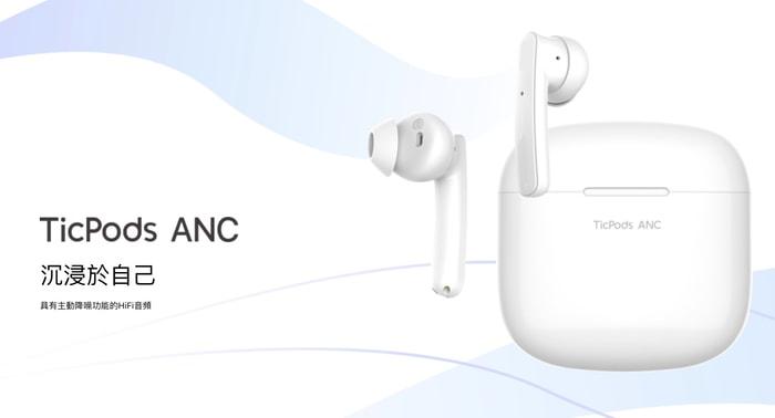 1TicPods ANC 主動式降噪無線耳機