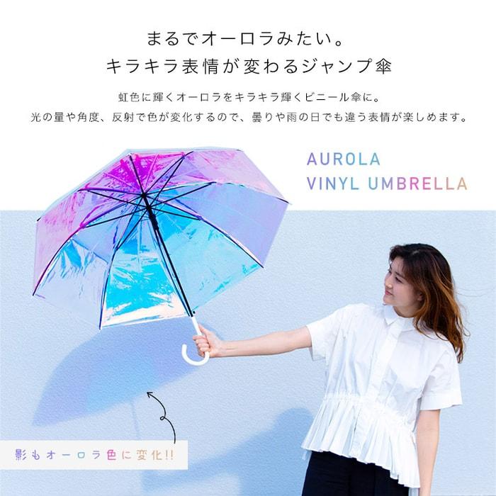 2日本 WPC 極光雨傘