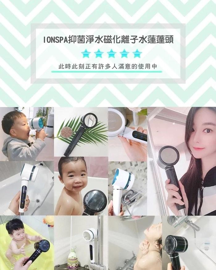 26韓國 IONSPA 抑菌磁化離子水 花灑