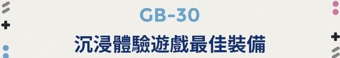 gb30_11