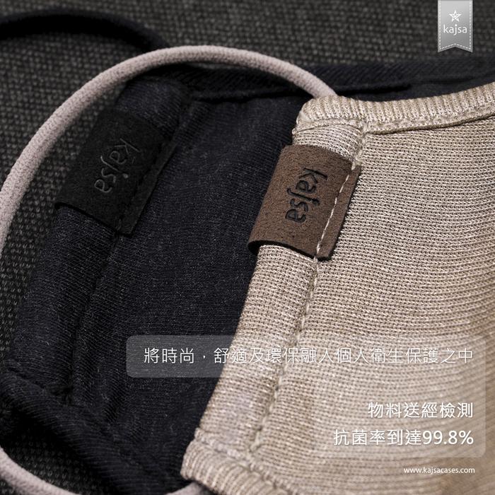 18Kajsa 可重用 銀離子布口罩