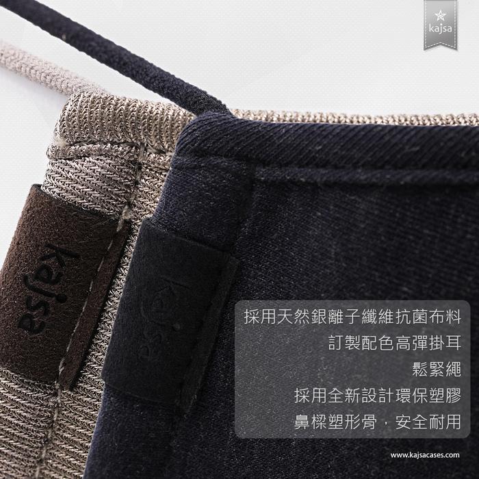 22Kajsa 可重用 銀離子布口罩