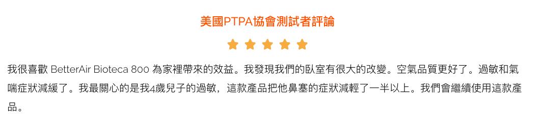 Betterair rating2
