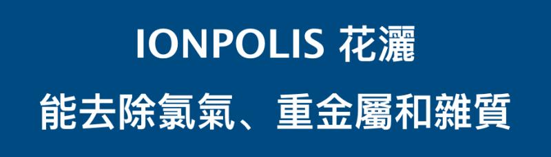 韓國 IONPOLIS 雙重過濾除氯花灑6112