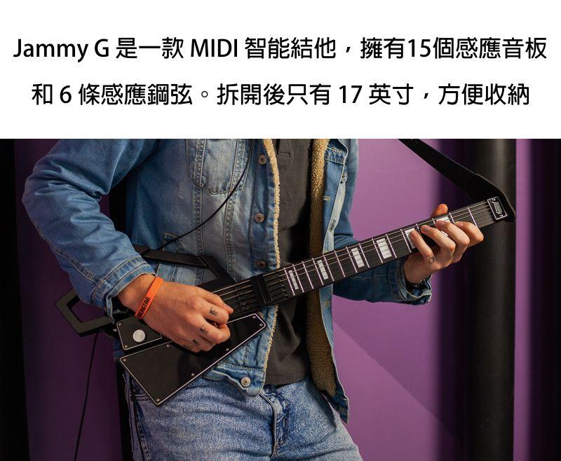 美國 Jammy G MIDI 智能便攜結他1