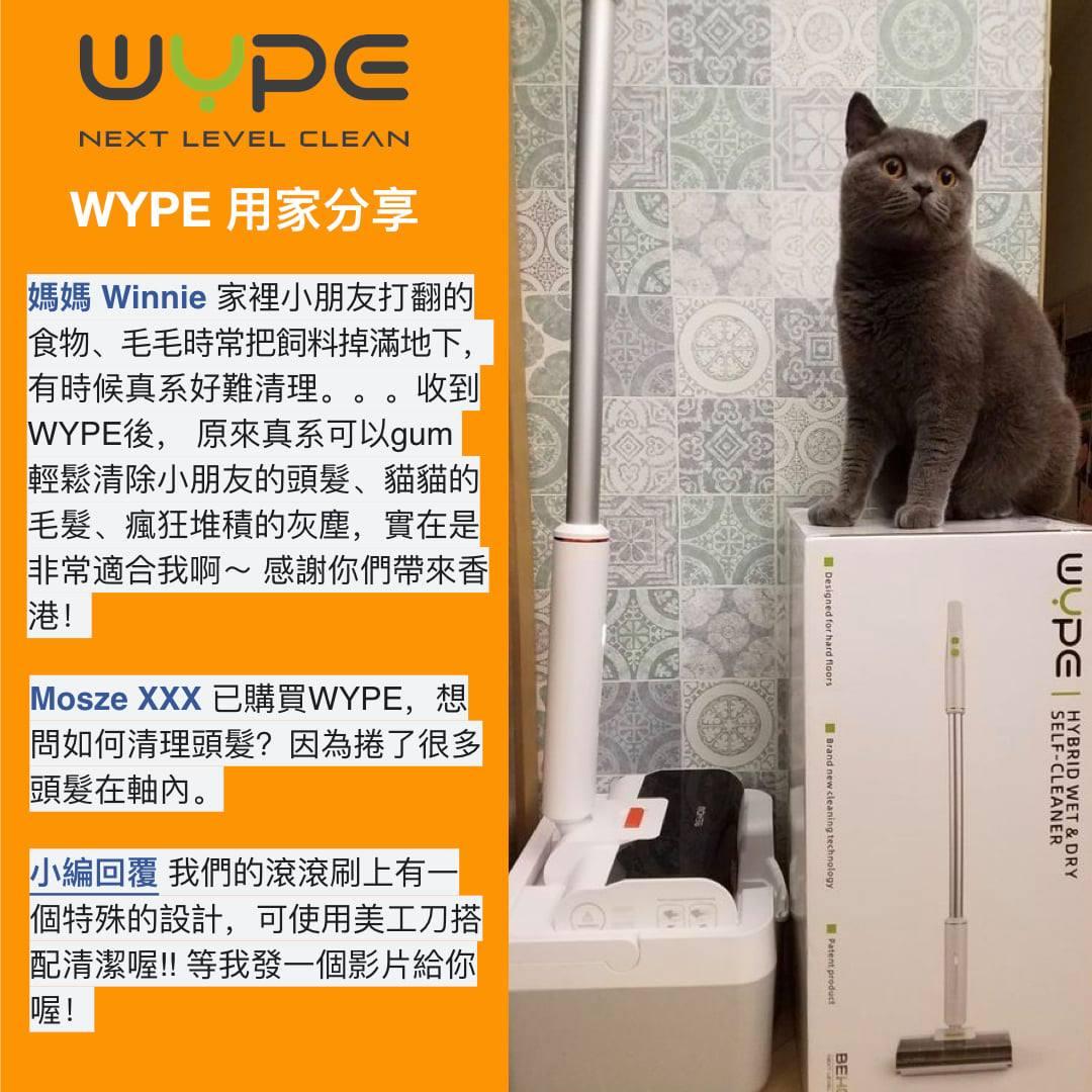 WYPE 新世代掃拖家用地板清潔機 - 用戶評語