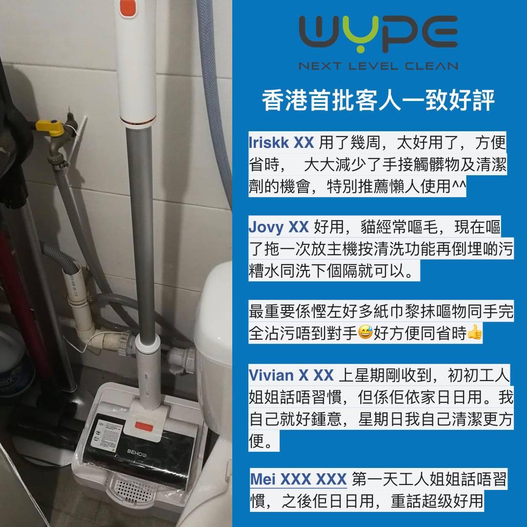WYPE 新世代掃拖家用地板清潔機 - 用戶評語2