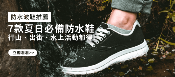 water-proof-shoes-03