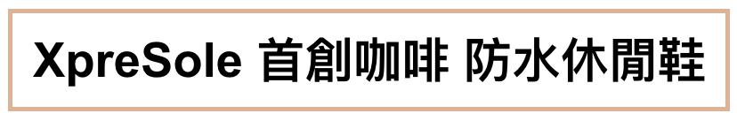 XpreSole 首創咖啡 防水休閒鞋 banner12