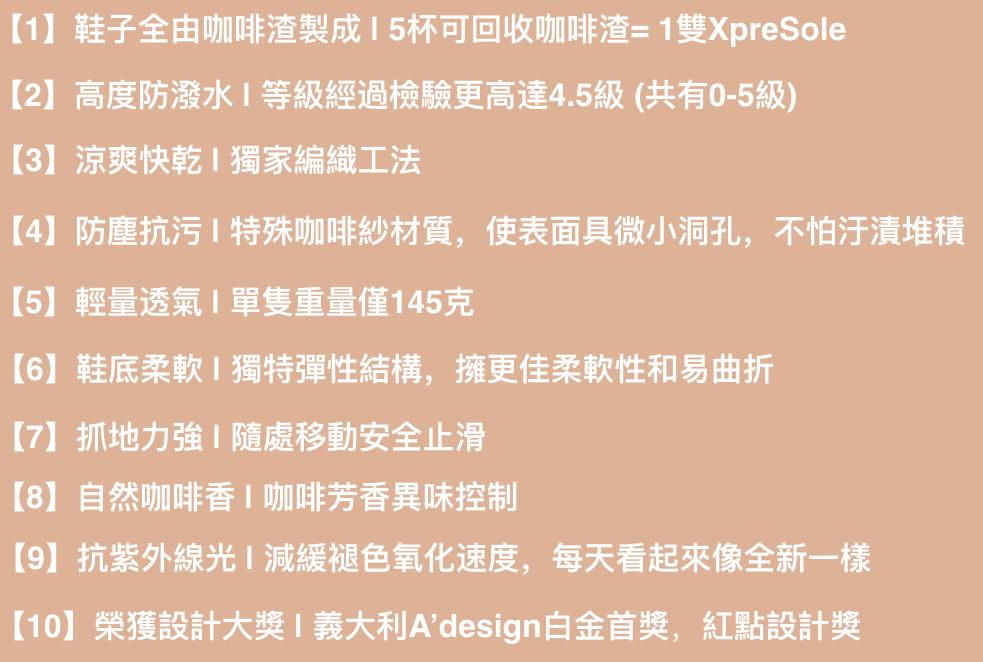 XpreSole 首創咖啡 防水休閒鞋 banner13