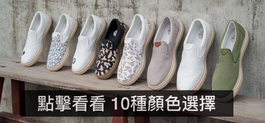 Xpresole 防水鞋 10種顏色選擇