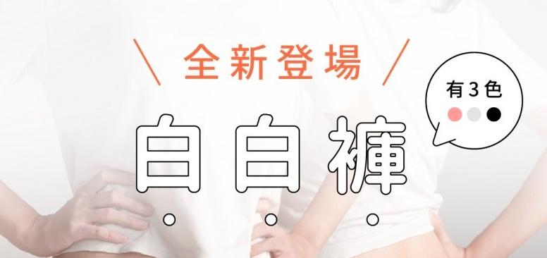 白白褲 台灣版