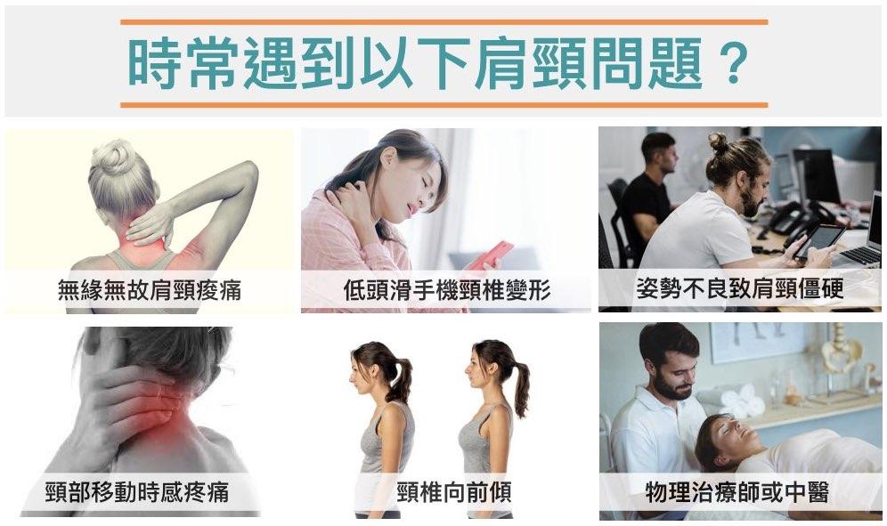 NEXX 居家頸部按摩器 按摩頸部酸疼_長期不正確姿勢令頸部和後背失去自然彎曲的形狀時,位於椎骨之間的軟骨會被擠壓,並加速損耗關節,從而導致過早老化.001