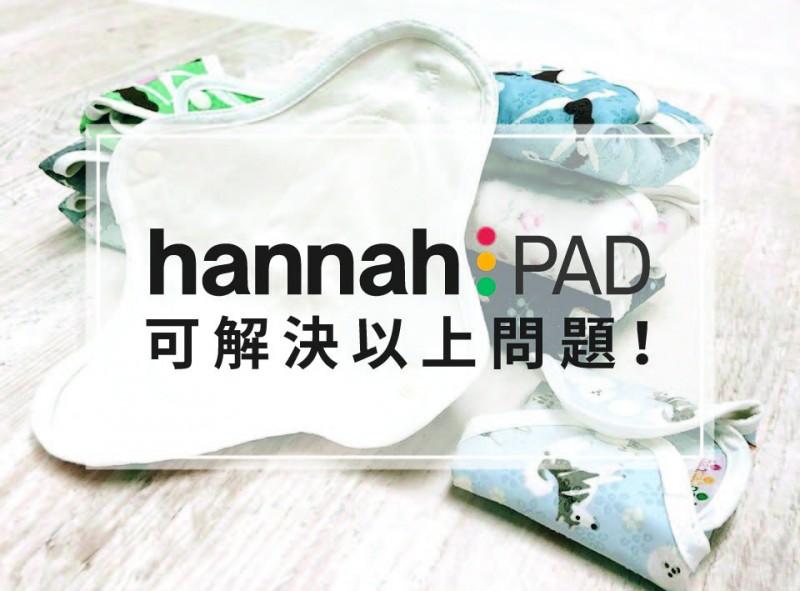 hannahpad_product page-02