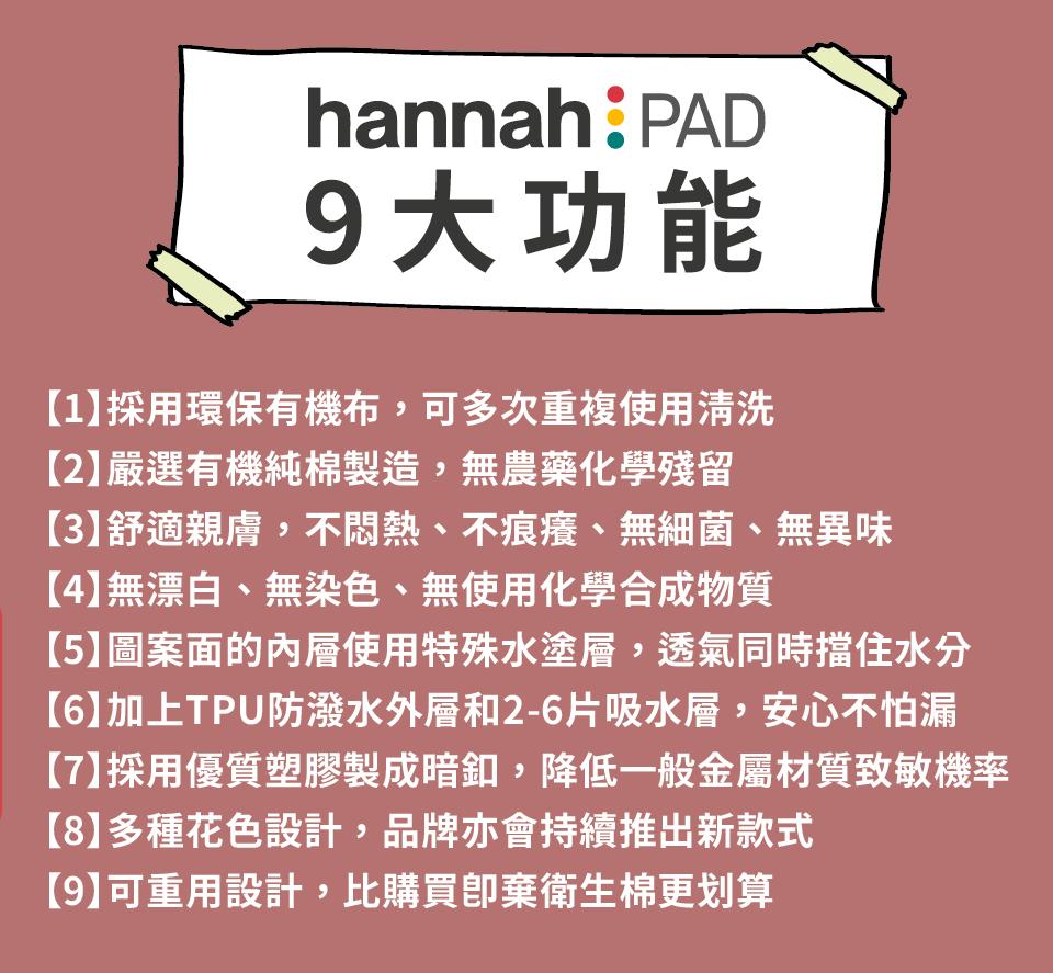 hannahpad_product page-04