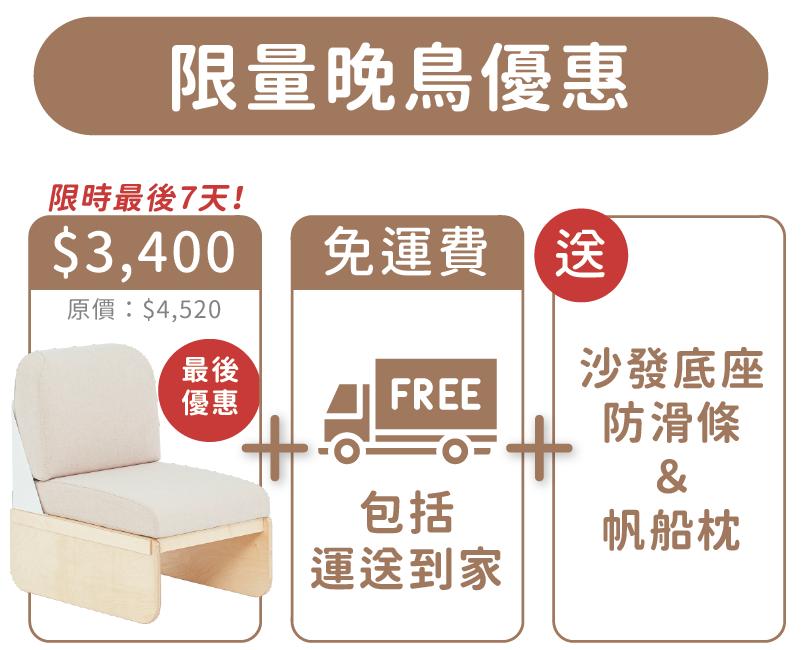 gogo sofa product page45-45