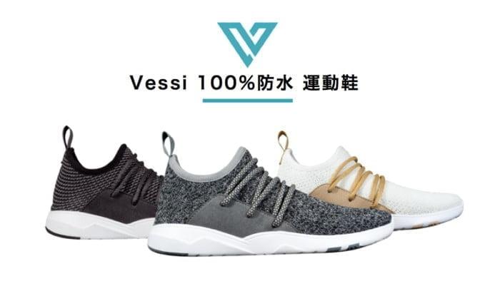 Vessi Footwear 全球首對防水針織運動鞋_三款