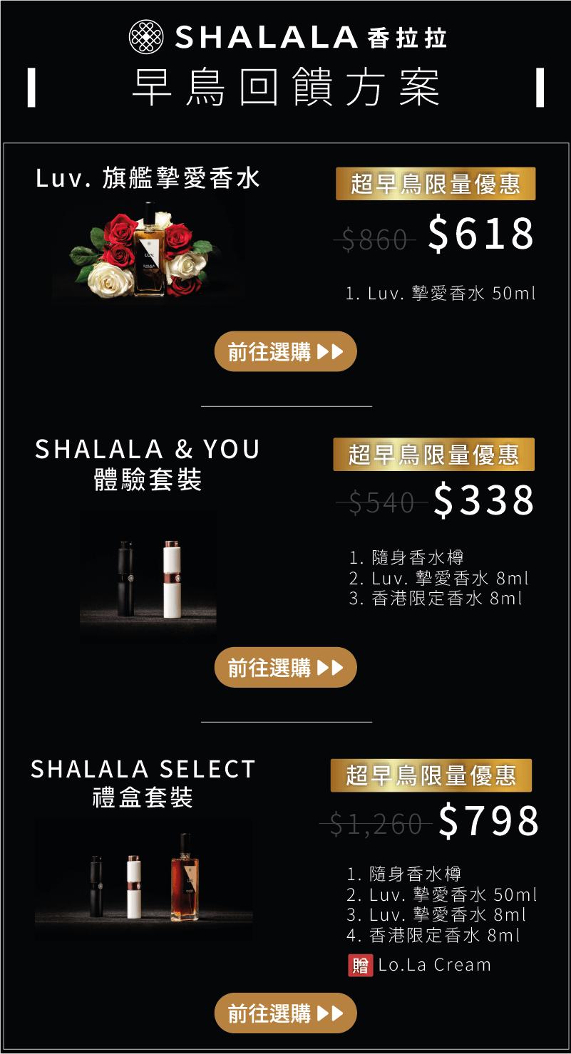 shalala_product-page-12-2