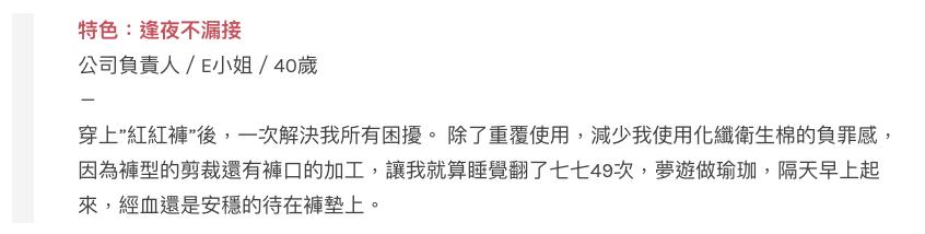 紅紅褲 台灣用戶用後感3