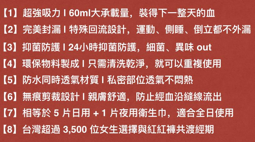 紅紅褲 Feature 8大功能 香港1