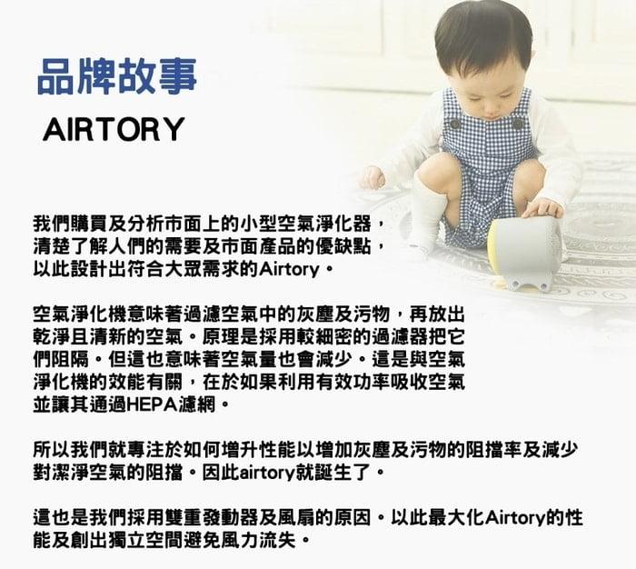 韓國 AIRTORY 便攜式 空氣淨化器13