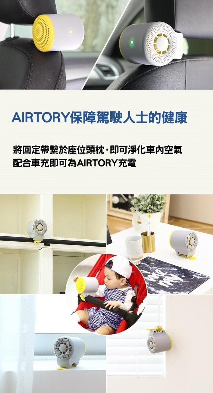 韓國 AIRTORY 便攜式 空氣淨化器12