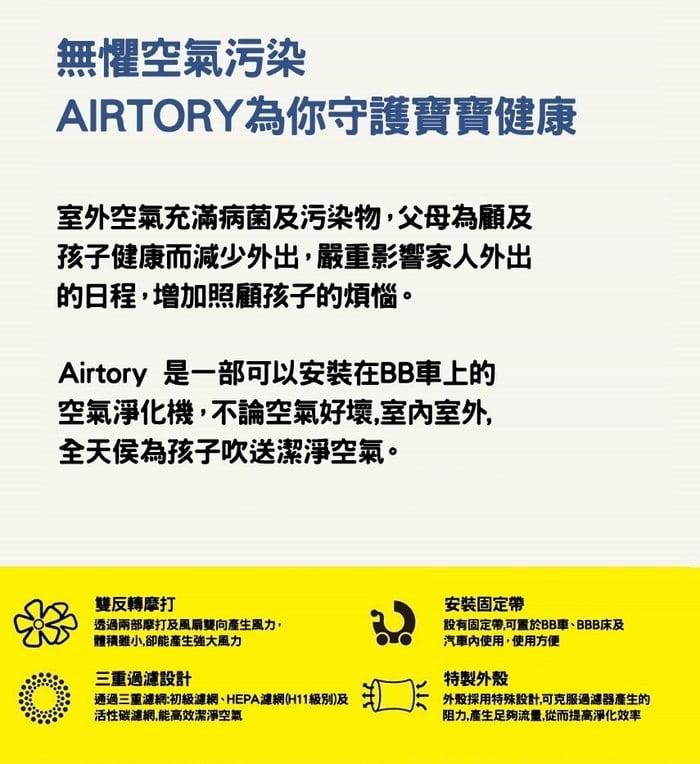 韓國 AIRTORY 便攜式 空氣淨化器11
