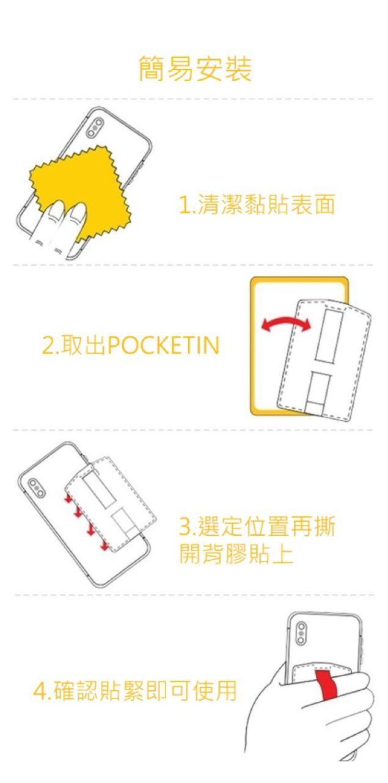 pocketin8