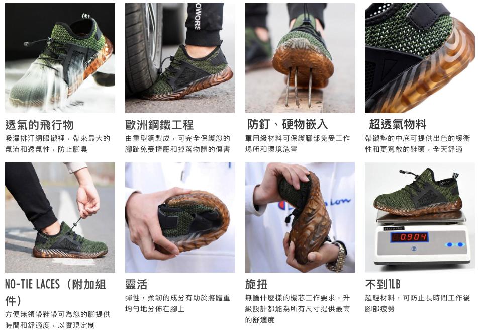 德國 Indestructible shoes 無堅不摧運動鞋 feature