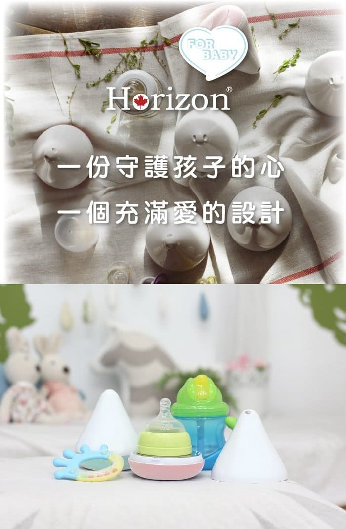 加拿大 Horizon 奶嘴專用 滅菌器12