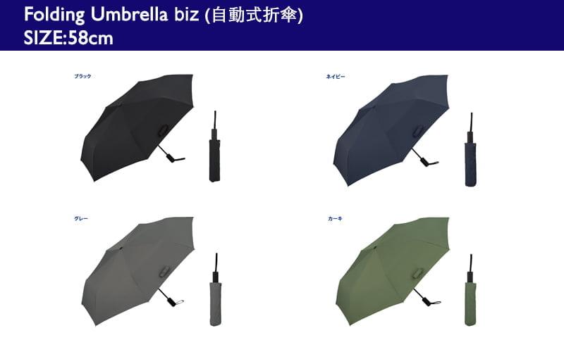Folding-Umbrella-biz