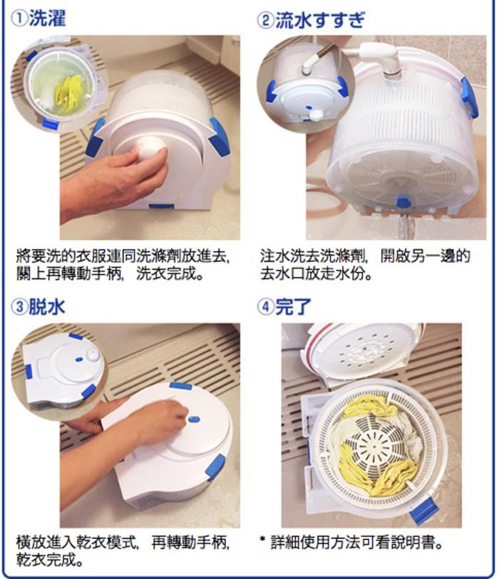 日本-CENTARC-蝸居必備-小型洗衣機5 new