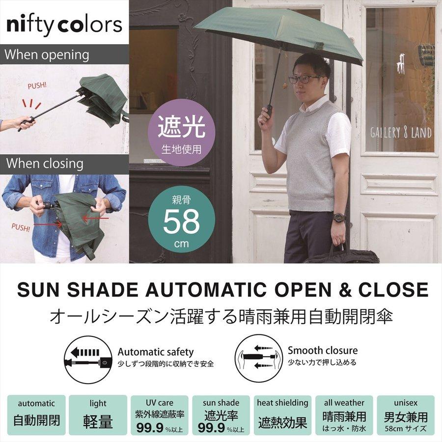 日本 Nifty Colors 條紋自動開合三折傘8