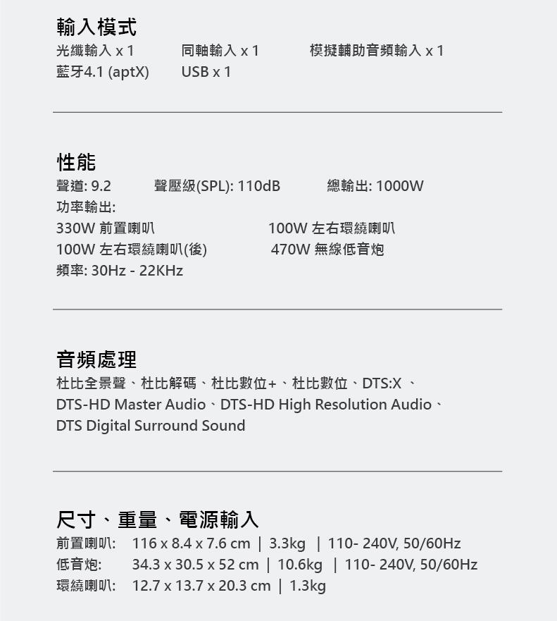 Nakamichi Shockwafe 9.2.4ch 家庭影院音響24